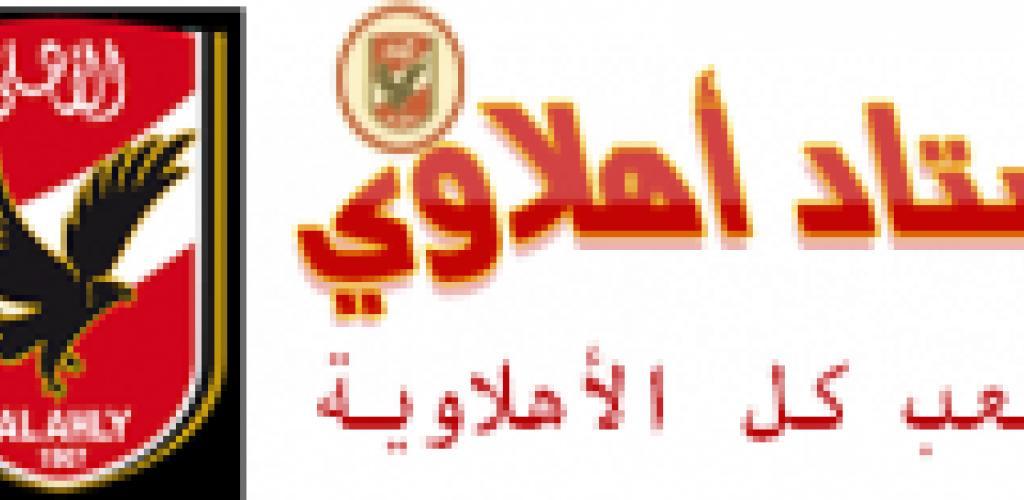 المؤتمر الصحفي لمباراة الأهلي وشبيبة الساورة