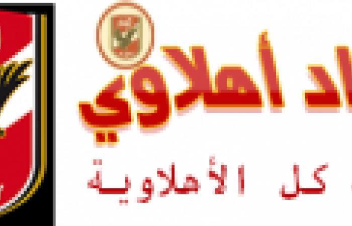 محمد الشناوي: لن نتنازل عن حلم أفريقيا.. ومتحمسون لعودة الدوري العام   ستاد اهلاوى