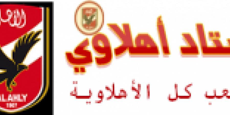 وليد سليمان يحرز الهدف الثاني للأهلي في مباراة أسوان